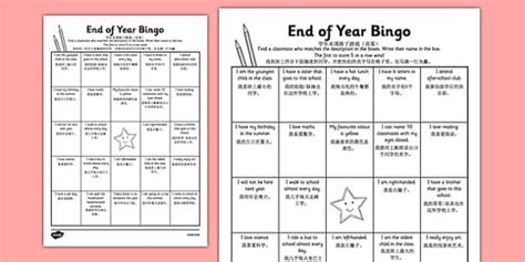 Last Day Of School Bingo Worksheet  Activity Sheet Mandarin