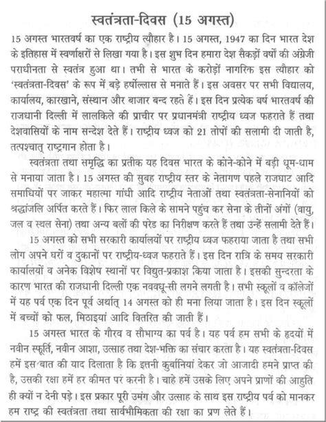 independence day essay  hindi citymoon monali