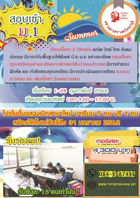 สอบเข้าม1 summer - Tutor for home เรียนพิเศษ กวดวิชา เชียงใหม่