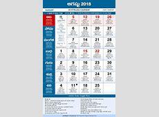 Telugu Calendar 2018 August PDF Print with Festivals