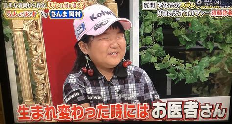 須藤 弥勒 病気