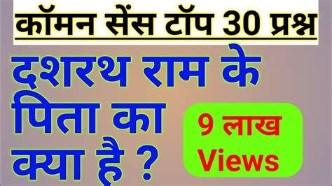 Common Sense Top 30 Questions Part2 Interview Most