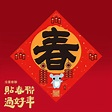 佳墨 2020鼠年春聯-大吉大利-斗方-春 | 紙製品/筆記本 | Yahoo奇摩購物中心