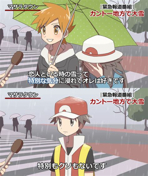 Japanese Umbrella Meme - japanese couple s snow storm interview pokemon special feeling 特別な気分 know your meme