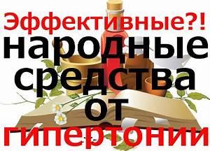 Лечение гипертонии по методу шевченко