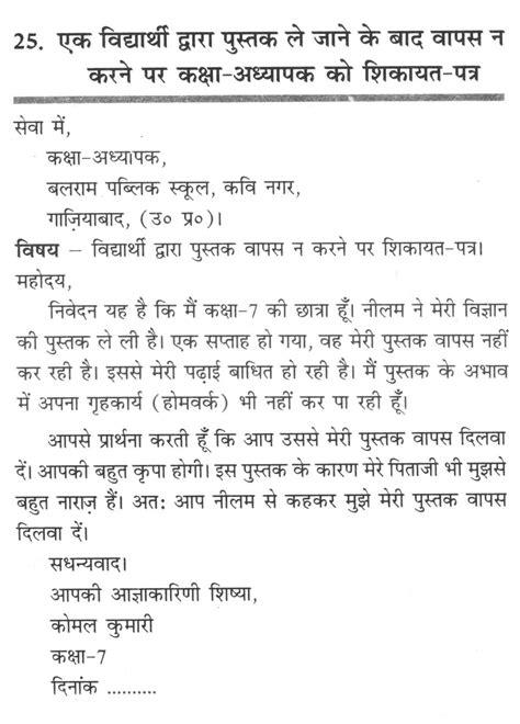 Complaint Letter to the Class Teacher Regarding a Student