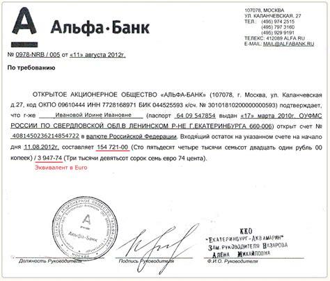 Пример письма запроса о предоставлении информации