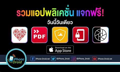 รวมแอปพลิเคชั่น แจกฟรี (ปกติขาย) iPhone, iPad โหลดด่วน ...