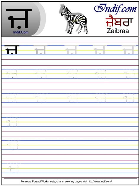 Punjabi Alphabet Worksheet ਜ਼