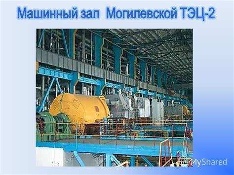 Строительство миниТЭЦ 5 47 МВт