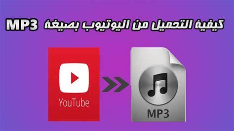 كيفية التحميل من اليوتيوب بصيغة MP3 in HD