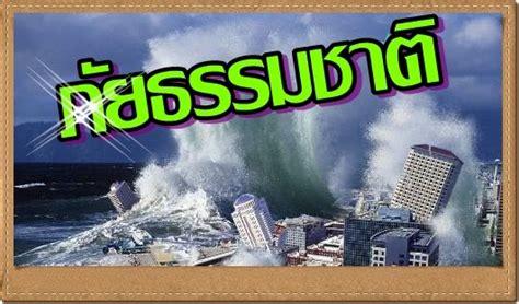 Pupae^_^Blog: ภัยธรรมชาติ