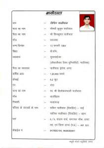 Search Results For Job Resume Sample In Marathi
