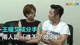王瞳艾成分手?兩人認「進不了婚姻」|三立新聞網SETN.com - YouTube