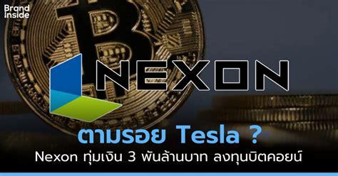 Nexon ทุ่ม 3 พันล้านบาท ซื้อบิตคอยน์ | Brand Inside