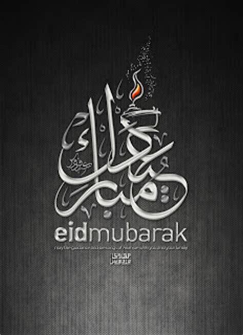 ucapan idul fitri  bahasa arab blog alhabib
