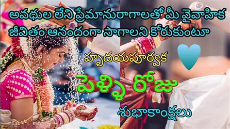wedding anniversary wishes imagesquatationsphotos telugu video song whatsapp status youtube