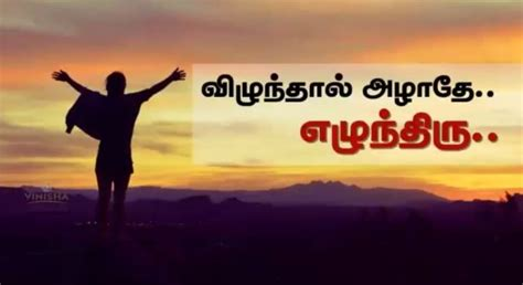 inspired  motivational quotes  tamil thoughts status
