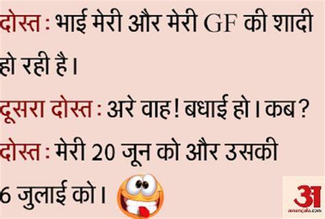 latest funny viral hindi joke   day  march