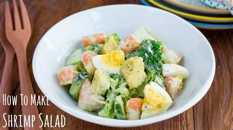 how to make shrimp salad how to make shrimp salad ブロッコリーと海老サラダの作り方 レシピ doovi