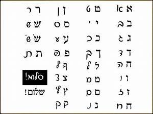block script letters chart comparacion de letras With hebrew alphabet block letters