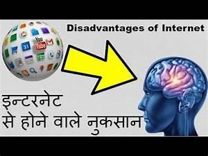 Disadvantages Of Internet , इन्टरनेट से होने वाले नुकसान ...