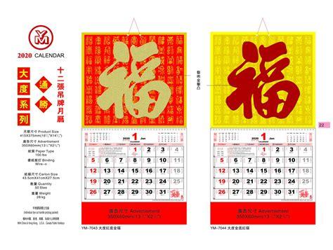 ym chinese date block calendar ym pretty
