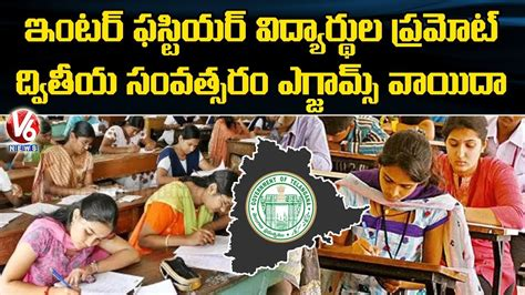 TS Inter 1st Year Students Promoted Without Exams, Second ...