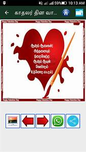 Tamil Valentines Day GIF - Android Apps on Google Play
