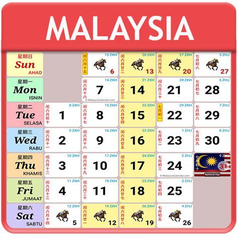 calendaru malaysia calendar hd pc mac
