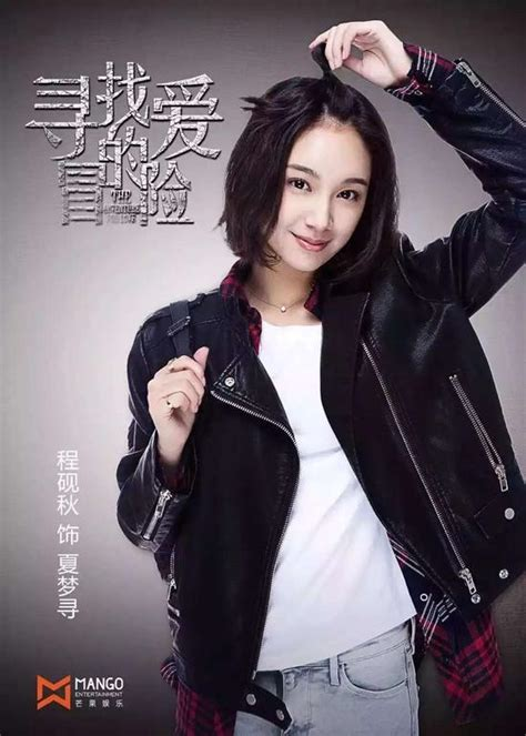 the adventure for love chinese drama