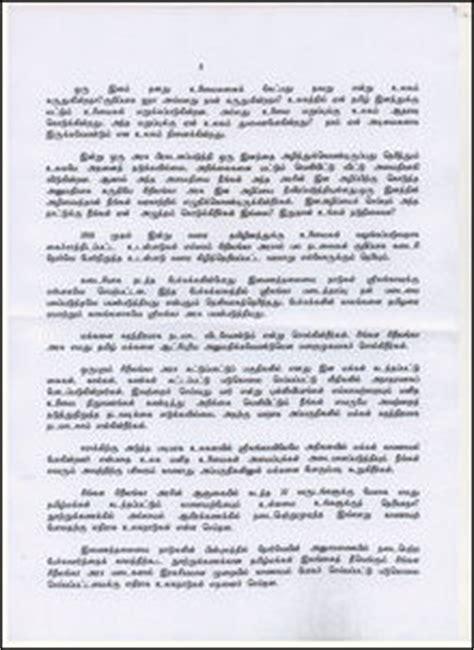 tamilnet  eezham tamil immolates   death