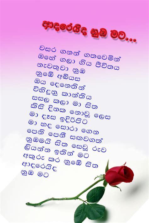 sinhala poem love
