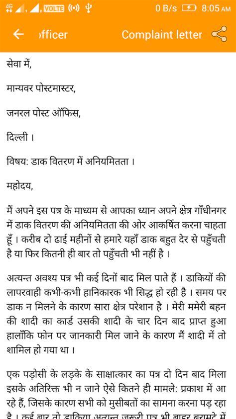 bank application letter  hindi