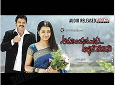 Latest mp3 Songs Adavari Matalaku Ardhale Verule 2007