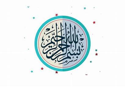 Calligraphy Islamic Arabic Quran Kufic Icon Basmala