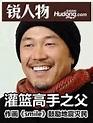 井上雄彥- 台灣Wiki