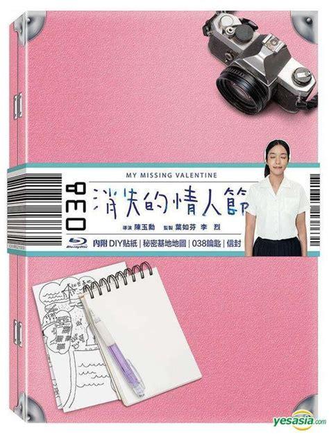 """Taiwan akhirnya menyusul dengan klasifikasi 15+ dibanding sebelumnya yaitu 18+. Buy """"My Missing Valentine (2020) (Blu-ray) (English ..."""