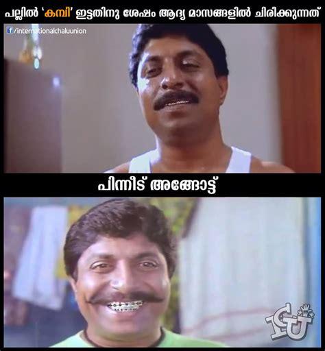 chalu union facebook trolls jokes malayalam