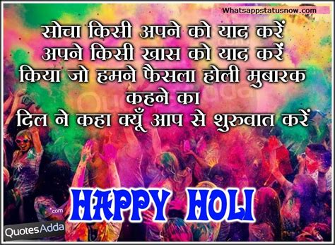 happy holi status  whatsapp holi facebook status