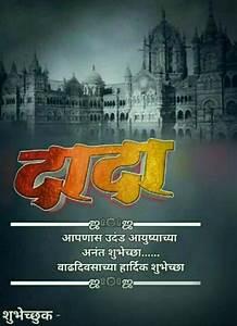 Best Happy Birthday Banner Background Marathi Hd Banner Design