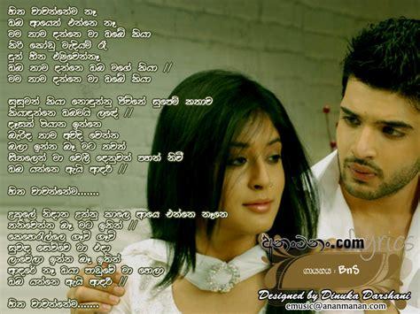 Bathiya & Santhush Sinhala Song