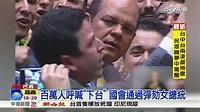 國會通過彈劾 巴西女總統恐停權下台│中視新聞20160419 - YouTube