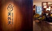 天外天: 28樓   酒店酒吧   尖沙咀酒吧推薦 - Hotel ICON