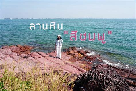 ลานหินสีชมพู จันทบุรี - ไปด้วยกันท่องเที่ยว