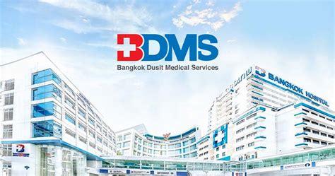 BDMS ปันผล • ข่าวหุ้นธุรกิจออนไลน์