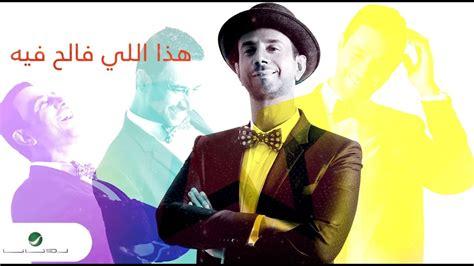 Fayez Al Saeed ... Hatha Elli Faleh Feeh