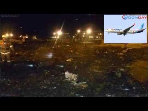 flydubai  crash atc communications youtube