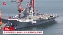 首艘國產航母山東艦掛滿旗幟迎海軍節 - YouTube
