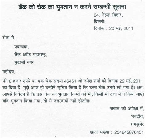 letter  stopping payment   cheque  hindi